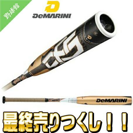 【wilson】ディマリニ 少年硬式 リトルリーグ用バット CF5 wtjllfl