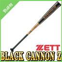 【ZETT】ゼット 少年用 軟式 FRP製バット ブラックキャノンZ bct70778 bct70780 bct707
