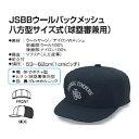 ★ 【Young】ヤング JSBB公認審判帽子 ウールバックメッシュ八方型サイズ式(球塁審兼用) 7663