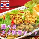 送料無料☆本格タイ料理でホームパーティー☆選べるタイ
