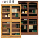 本棚 書棚 引き戸 完成品 幅105cm リビングボード ガラス扉付き 日本製 ブックシェル