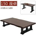 座卓 幅150cm ローテーブル 2段階高さ調節 木製テーブル オーク突板 リビングテーブル ダイニングテーブル 和 和風モダン ブラウン