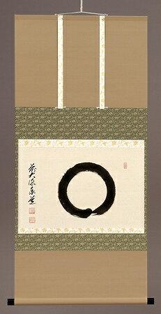 茶道具 書 掛軸 横物「円相」足立泰道和尚 直筆の商品画像
