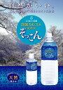四国カルストのミネラルウォーター天然の湧き水 「ぞっこん」2リットル 1ケース( 6本入り )