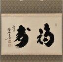 茶道具 掛軸 横物「福寿」大徳寺 黄梅院住職小林太玄師 直筆