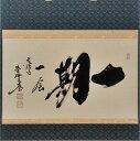茶道具 掛軸 横物「一期一会」大徳寺 黄梅院住職小林太玄師 直筆