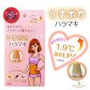 女の欲望 うすポカ ハラマキ M−Lサイズ ピンク