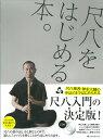 CD付尺八教則本 尺八をはじめる本。 神永大輔 和楽