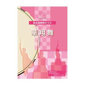 和太鼓教則DVD 華翔舞(はなしょうぶ)