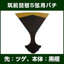 Biwabachi_mitan