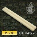 [special model] hinoki drumstick MIYABI 3.0*45cm [one set of two of them] fs2gm