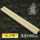 [large drum use for Miyake] is fs2gm hinoki drumstick 3.3*50cm [one set of two of them] [cheapest ky]
