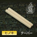 [stand use] It is fs2gm 3.1 hinoki drumstick-4 .2*40cm [taper] [one set of two of them] [cheapest ky]