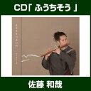 Fuuchisou_cd