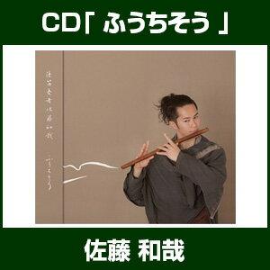 CD「ふうちそう -佐藤和哉-」【お取り寄せ商品】