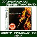 CD「ゴールデン☆ベスト」 伊藤多喜雄