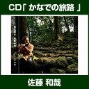 CD「かなでの旅路 -佐藤和哉-」