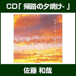 CD「帰路の夕焼け- -佐藤和哉-」