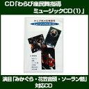 わらび座の民舞指導 ミュージックCD(1)