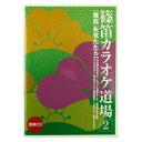 篠笛教則CD 篠笛カラオケ道場2 楽譜付
