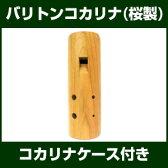 バリトンコカリナ(桜製)