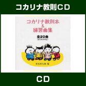 【CD】コカリナ教則本&練習曲集CD
