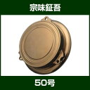 Soumi50