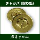 チャッパ(摺り鉦) 6寸(直径18cm)