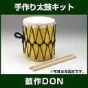 手作り太鼓キット -鼓作DON- 【太鼓 和太鼓 おもちゃ】
