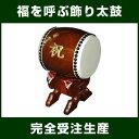 福を呼ぶ飾り太鼓 -完全受注生産-