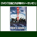 DVD『元祖これが南中ソーランだ!』【楽天BOX受取対象商品(家電パソコン本音楽ゲーム)】【はこぽす