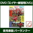 エイサー練習用DVD