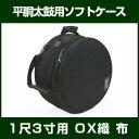 【太鼓 和太鼓】 平胴太鼓用ソフトケース 1尺3寸用 OX織 布