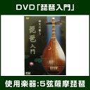 DVD「琵琶入門」【指導・教則DVD】