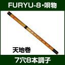 【唄物・ドレミ調】竹製篠笛 FURYU-8 7穴8本調子【横笛 しのぶえ 笛 ふえ フエ】ポイント消