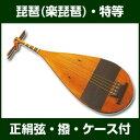 楽琵琶(琵琶)・特等 【雅楽器 雅楽用品】