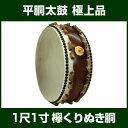 平胴太鼓極上品 -欅くりぬき胴- 1尺1寸(33cm)