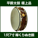 平胴太鼓極上品 -欅くりぬき胴- 1尺7寸(51cm)