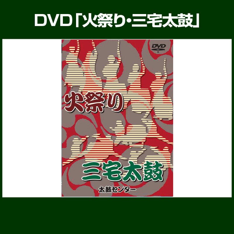 DVD【火祭り・三宅太鼓】