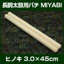 バチ 太鼓バチ ヒノキバチ 3.0×45cm MIYABI 2本1組 長胴太鼓向バチ 【特別モデル】【檜 バチ 桴 撥 ばち 和太鼓バチ】