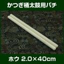 【かつぎ桶用】ホオバチ2.0×40cm 2本1組【ホウバチ 撥 ばち 和太鼓 たいこ 太鼓 打楽器】【かつぎ桶太鼓用バチ】