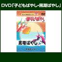 DVD「子供ばやし・黒潮ばやし」【ひがしむねのり曲コメント有り】