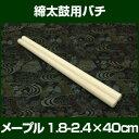 【締太鼓用】メープル テーパーバチ1.8-2.4×40cm 2本1組【経験者向け】【バチ 撥 ばち 和太鼓 たいこ 太鼓 打楽器】【締太鼓用バチ】