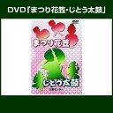 教則DVD「まつり花笠・じとう太鼓」