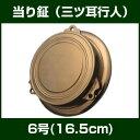当り鉦(三ツ耳行人) 6号(16.5cm)