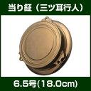当り鉦(三ツ耳行人) 6.5号(18.0cm)