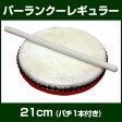 パーランクー レギュラー(21cm) バチ付 【沖縄 エイサー】【パーランクー関連】