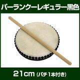 【黒色】パーランクー レギュラー(21cm)・バチ付 fs2gm