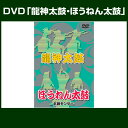 和太鼓教則DVD「龍神太鼓・ほうねん太鼓」【太鼓】【和太鼓】【宮太鼓】【はこぽす対応商品】