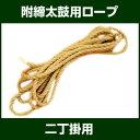 附締太鼓用ロープ・二丁掛用